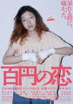 Affiche 100 Yen Love