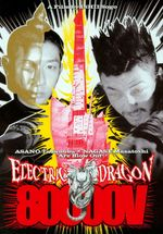 Affiche Electric Dragon 80 000 V