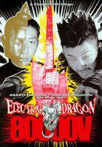 Affiche Electric Dragon 80 000 V