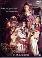 Affiche Butterfly and Sword
