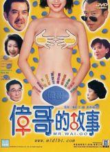 Affiche Mr Viagra