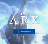Jaquette Lost Ark