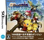 Jaquette Final Fantasy Fables : Chocobo's Dungeon DS