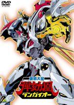 Affiche Dangaioh: Hyper Combat Unit