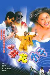 Affiche Shaolin Kung Fu Kids