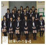 Pochette Keibetsu Shiteita Aijō (Single)