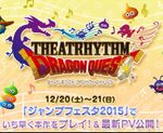 Jaquette Theatrhythm Dragon Quest