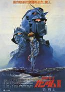 Affiche Mobile Suit Gundam II : Soldiers of Sorrow