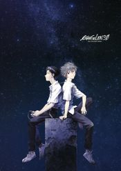 Affiche Evangelion 3.0 : You Can (Not) Redo