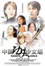 Affiche Karate Girls