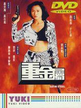 Affiche Satin Steel