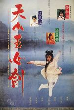 Affiche The Tale of a Heroine