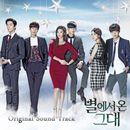 Pochette 별에서 온 그대 OST (OST)