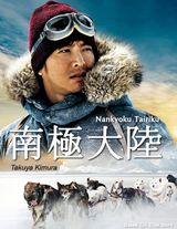 Affiche Nankyoku Tairiku