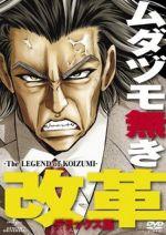 Affiche The Legend of Koizumi