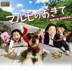 Affiche Marumo no Okite