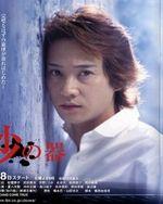 Affiche Suna no Utsuwa
