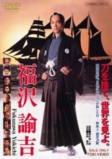 Affiche The Passage to Japan
