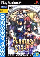 Jaquette Phantasy Star Generation 2