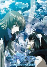 Affiche Soukyuu no Fafner: Dead Aggressor - Heaven and Earth