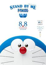 Affiche Stand by me Doraemon