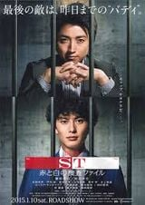 Affiche ST: Aka to Shiro no Sôsa File the movie