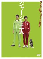 Affiche The Two in Tracksuits