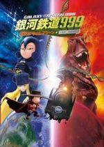 Affiche Galaxy Express 999: The Starlit Sky is a Time Machine