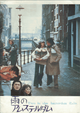 Affiche Two in the Amsterdam Rain