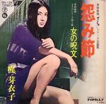 Pochette 怨み節 / 女の呪文 (Single)