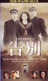 Affiche Kokubetsu