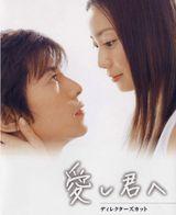 Affiche Itoshi Kimi e