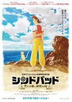 Affiche Sinbad, la princesse volante et l'île mystérieuse