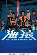 Affiche Umizaru Evolution