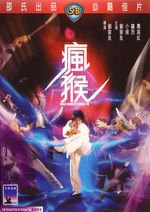 Affiche Mad Monkey Kung-Fu