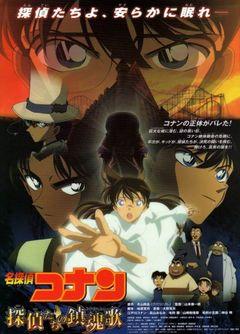 Affiche Détective Conan : Le Requiem des détectives