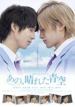 Affiche Takumi-kun 5