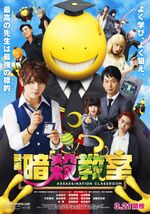 Affiche Assassination Classroom