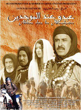 film abdo 3inda al mouahidin