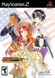 Jaquette Sakura Wars : So Long, My Love