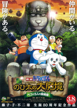 Affiche Doraemon : New Nobita's Great Demon - Peko and the Exploration Party of Five