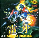 Pochette 雷牙 STRATO FIGHTER (OST)