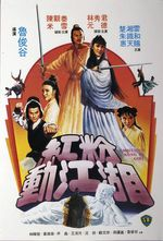 Affiche Ambitious Kung Fu Girl
