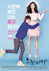 Affiche Ho-Gu's Love