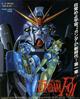 Affiche Mobile Suit Gundam F91
