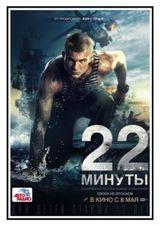 Affiche 22 minutes