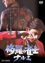Affiche Shura no Janshi Narumi