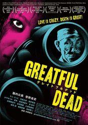 Affiche Greatful Dead