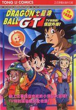 Affiche Dragon Ball GT : 100 ans après