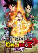 Affiche Dragon Ball Z : La Résurrection de Freezer